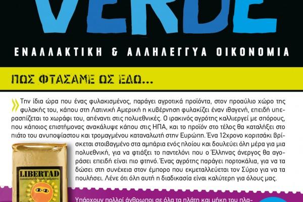 entypoterraverde23F9158A-22CA-EEE1-820A-FA38B88D0184.jpg