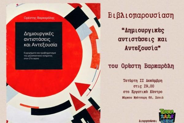 antexousia2E0FAF44-14D9-5BF7-F895-A52E6051E5AD.jpg