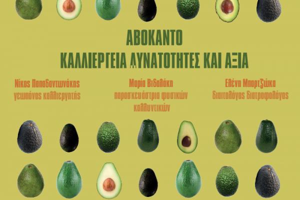 avocado-19527CA9E-573D-0878-03DD-2E492770CC11.png